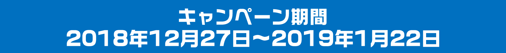 キャンペーン期間 2018年12月27日~2018年1月22日